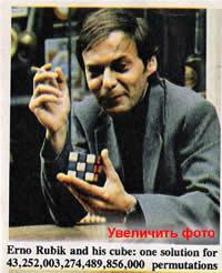 Эрно Рубик 1980