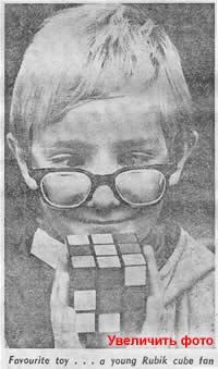 ..и такие снимки сопровождали заметки о Кубике Рубика в газетах и журналах 80х.